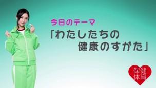 NHK高校講座 保健体育