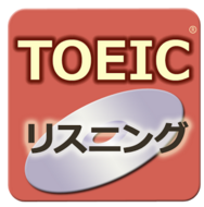 TOEIC®テストリスニング360問 Android Apps on Google Play