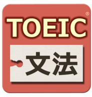TOEIC®テスト文法640問1 Android Apps on Google Play