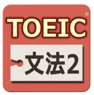 TOEIC®テスト文法640問2 Android Apps on Google Play